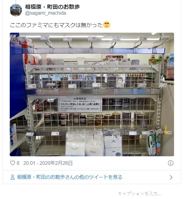 ファイン 日 入荷 ココカラ マスク